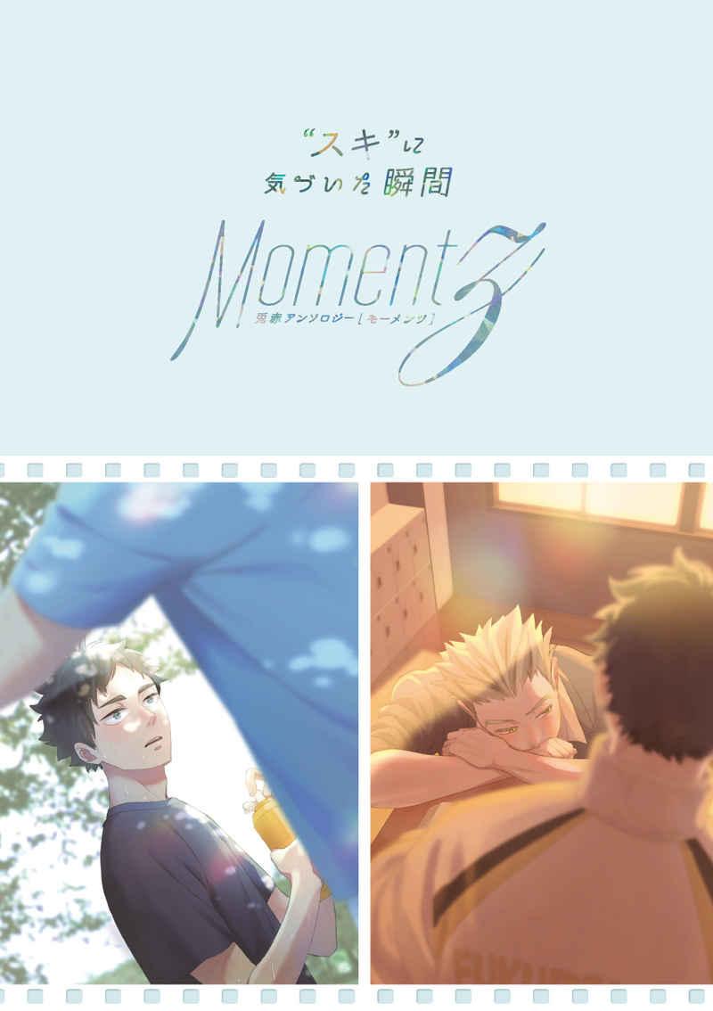 兎赤アンソロジー Momentz(モーメンツ)【本のみ】 [PAnnnYA(さしみパン)] ハイキュー!!