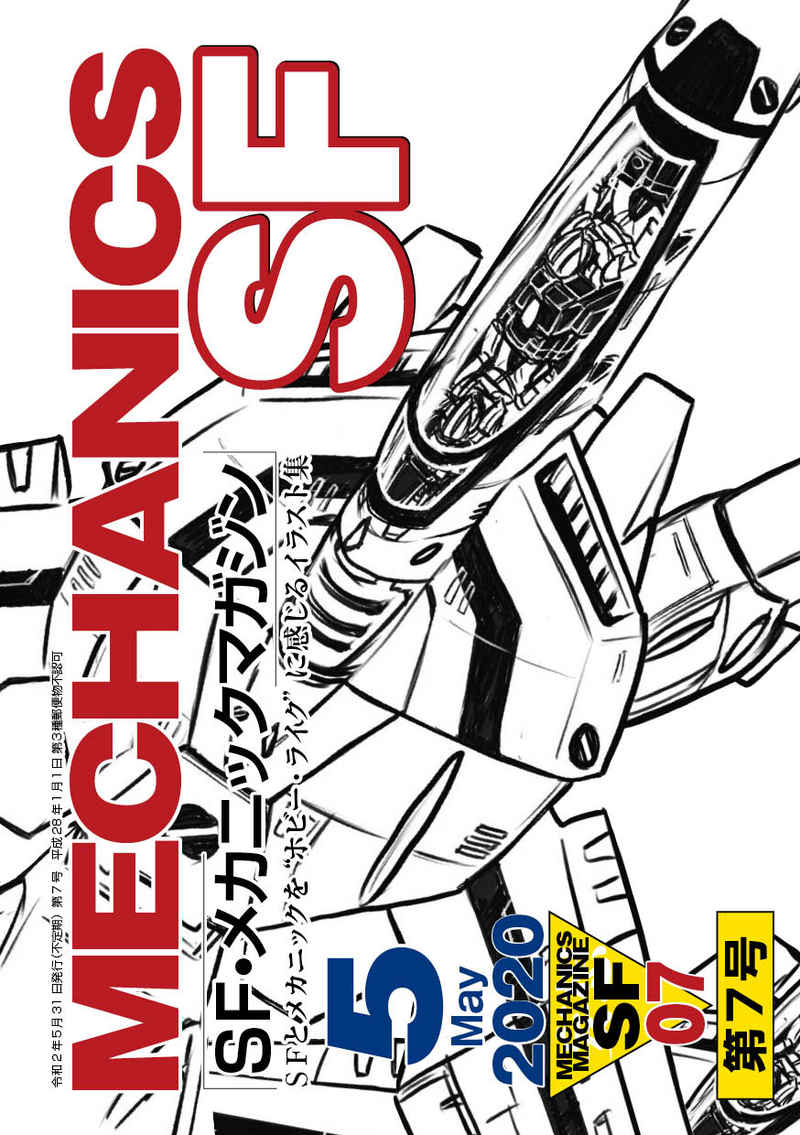 SFメカニックマガジン07 [帝国図書院(ちゃかぽこ)] マクロスシリーズ