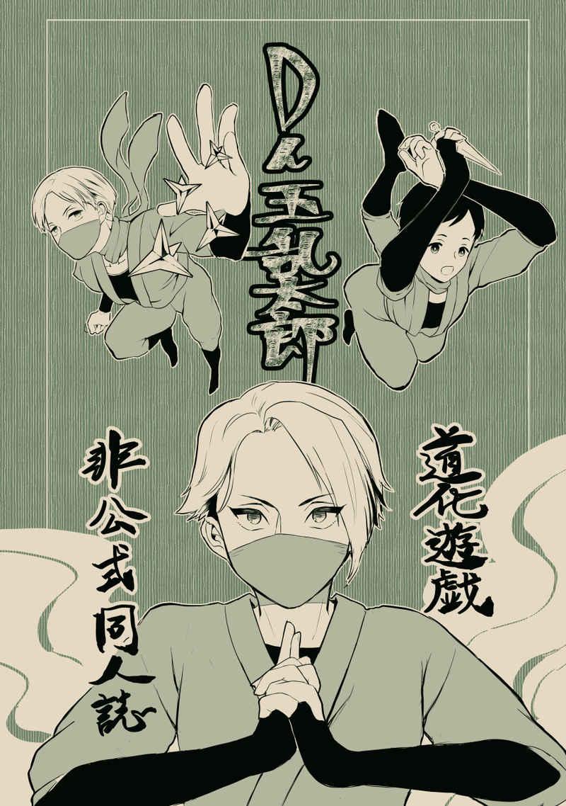 Dん玉乱太郎 [アタポン製作所(シマ)] ジョーカー・ゲーム