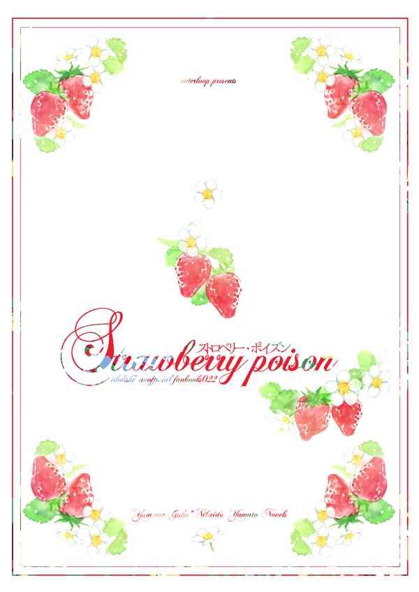 strawberry poison [enter loop(三上レイラ)] アイドリッシュセブン