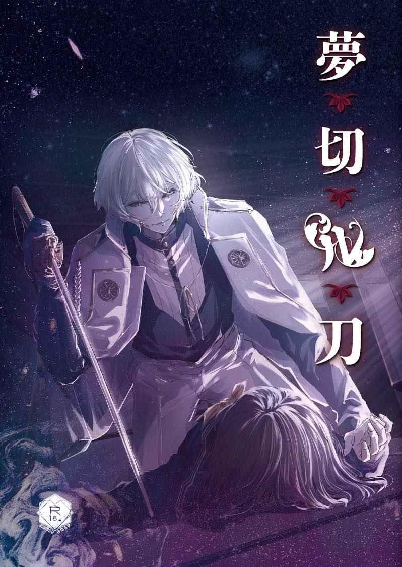 夢切ル刀 [Chocolatre.K(あゆすらゆすら)] 刀剣乱舞