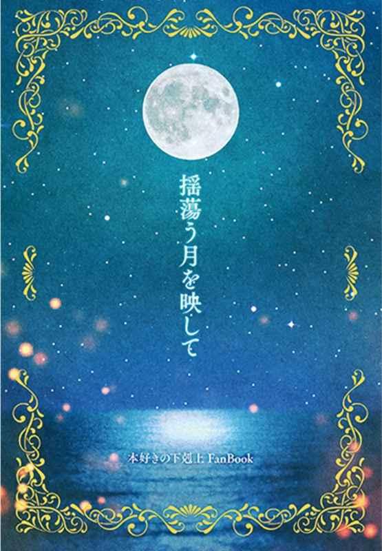 揺蕩う月を映して [雪兎と青い星(ラピス)] 本好きの下剋上