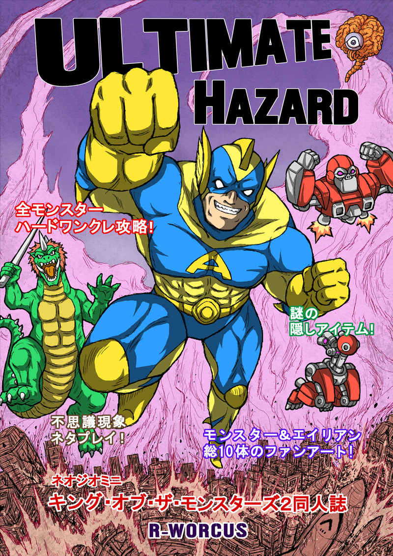 ULTIMATE HAZARD [R-WORCUS(ハイクロ)] SNK