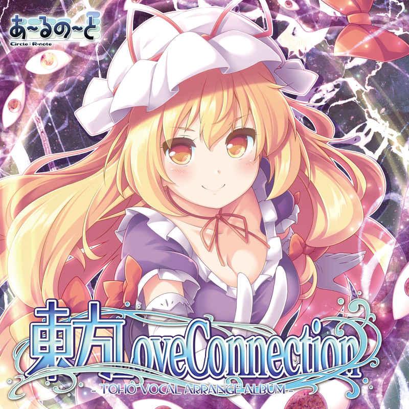 東方Love Connection【会場限定特典CD付き】
