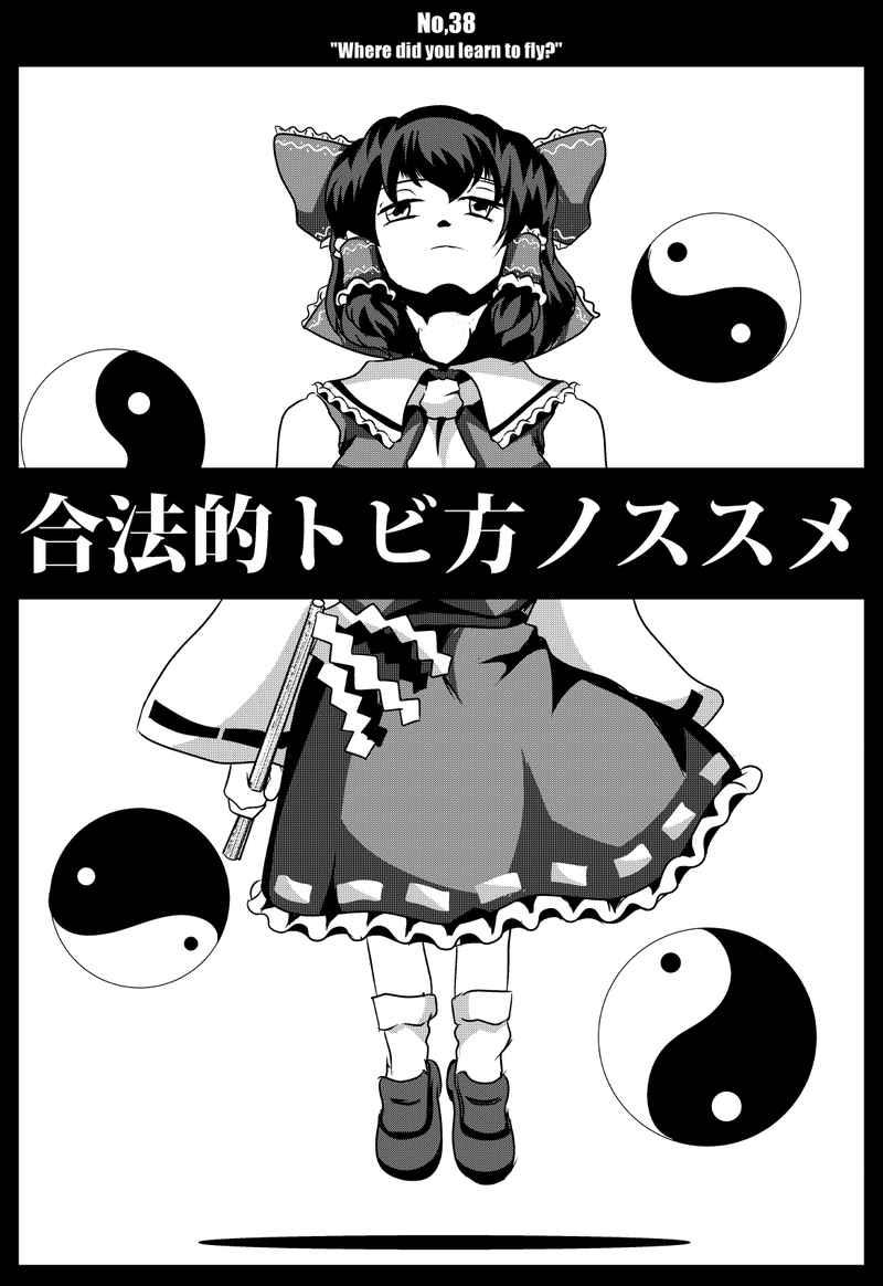 合法的トビ方ノススメ [フレキシ -flexi-(tog.)] 東方Project