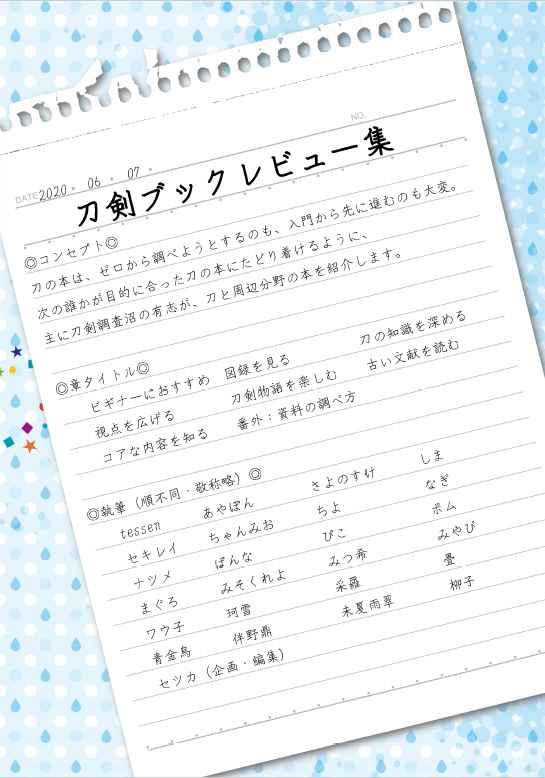 刀剣ブックレビュー集 [綴虚堂(セツカ)] 評論・研究