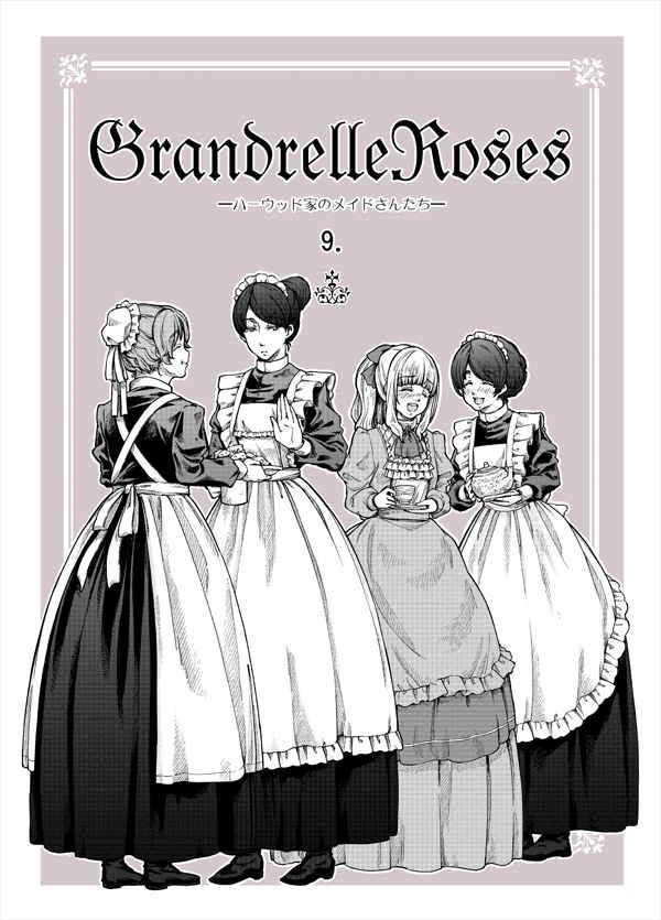 GrandrelleRoses―ハーウッド家のメイドさんたち― 9. [Bouquet Blanc(ななせ悠)] 百合