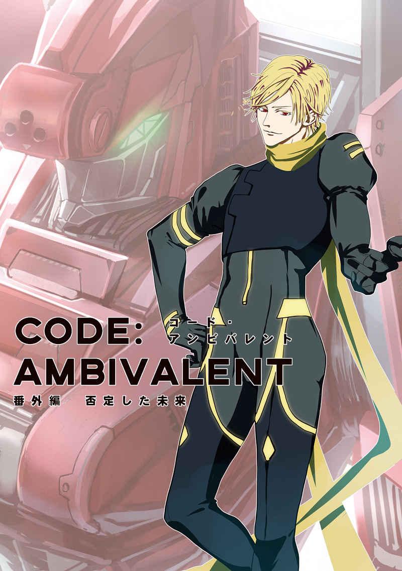 CODE:AMBIVALENT 番外編 -否定した未来- [NRD(ねるねるねるね)] SF・近未来系ファンタジー