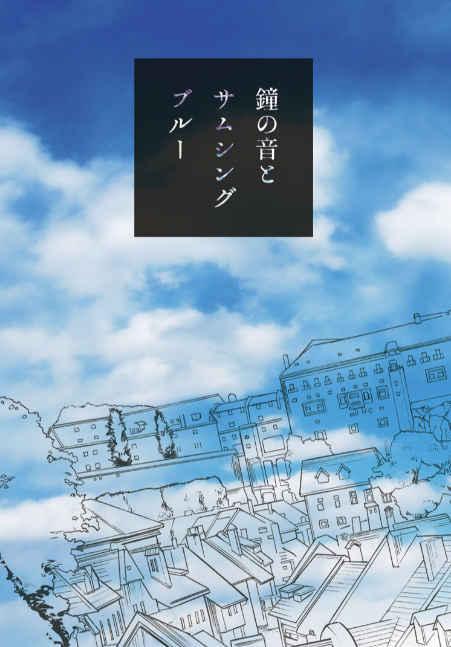 鐘の音とサムシングブルー [深炎(ふかひ)] Fate/Grand Order