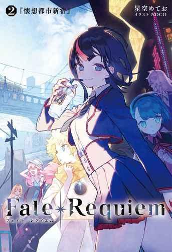 Fate/Requiem 2『懐想都市新宿』 [TYPE-MOON(星空めてお)] Fate