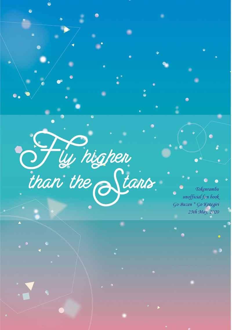 Fly higher than the stars [あかいみはじけた(りず)] 刀剣乱舞