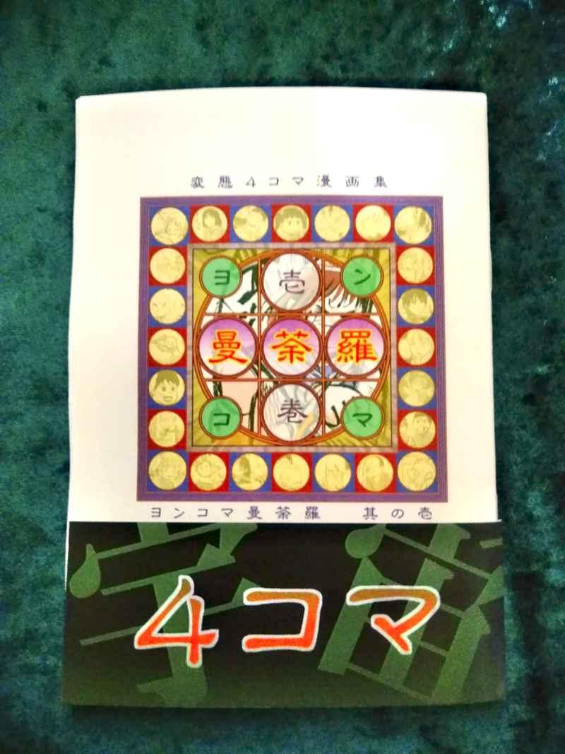 「4コマ曼荼羅」其の壱 [マユツバ少女(川村マユ見)] オリジナル