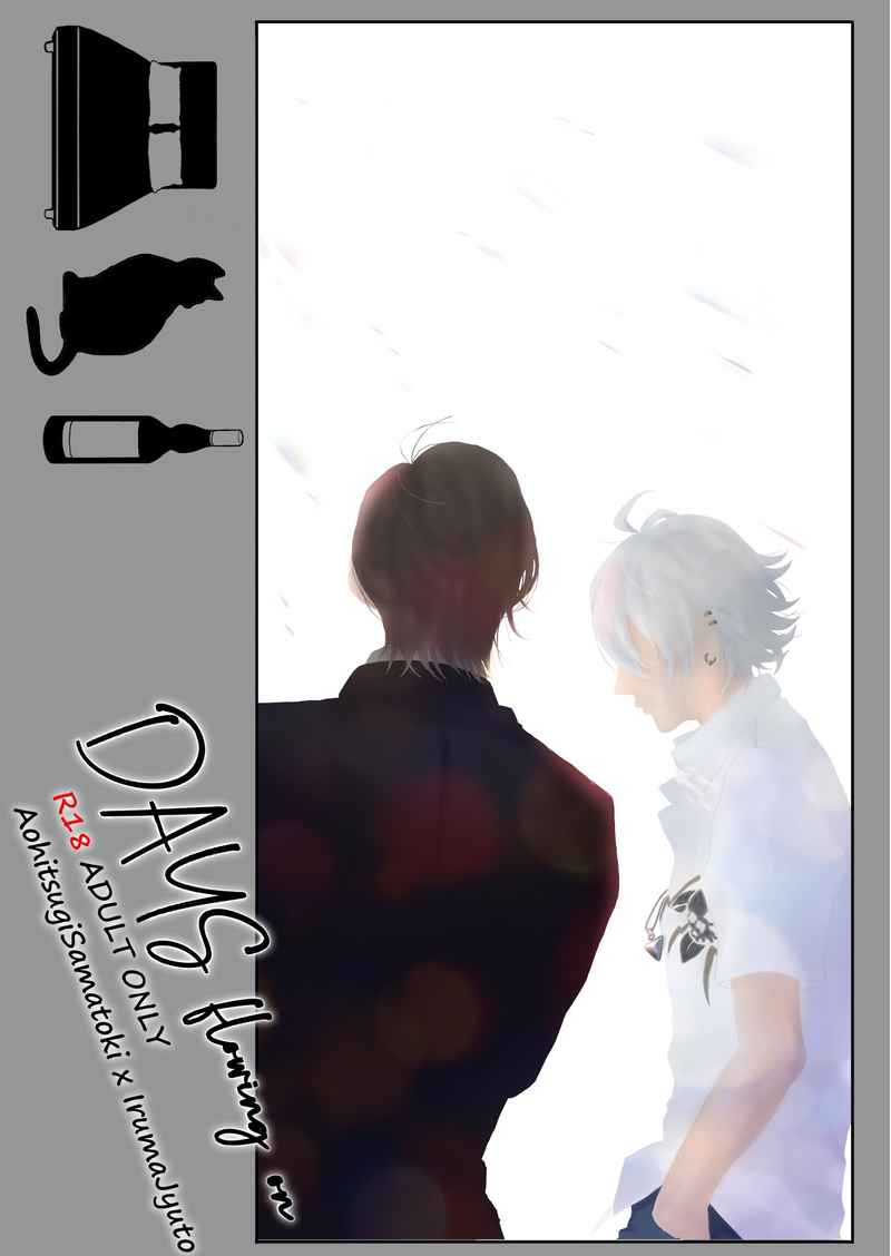 DAYS flowing on  [黒猫屋(G(Y))] ヒプノシスマイク