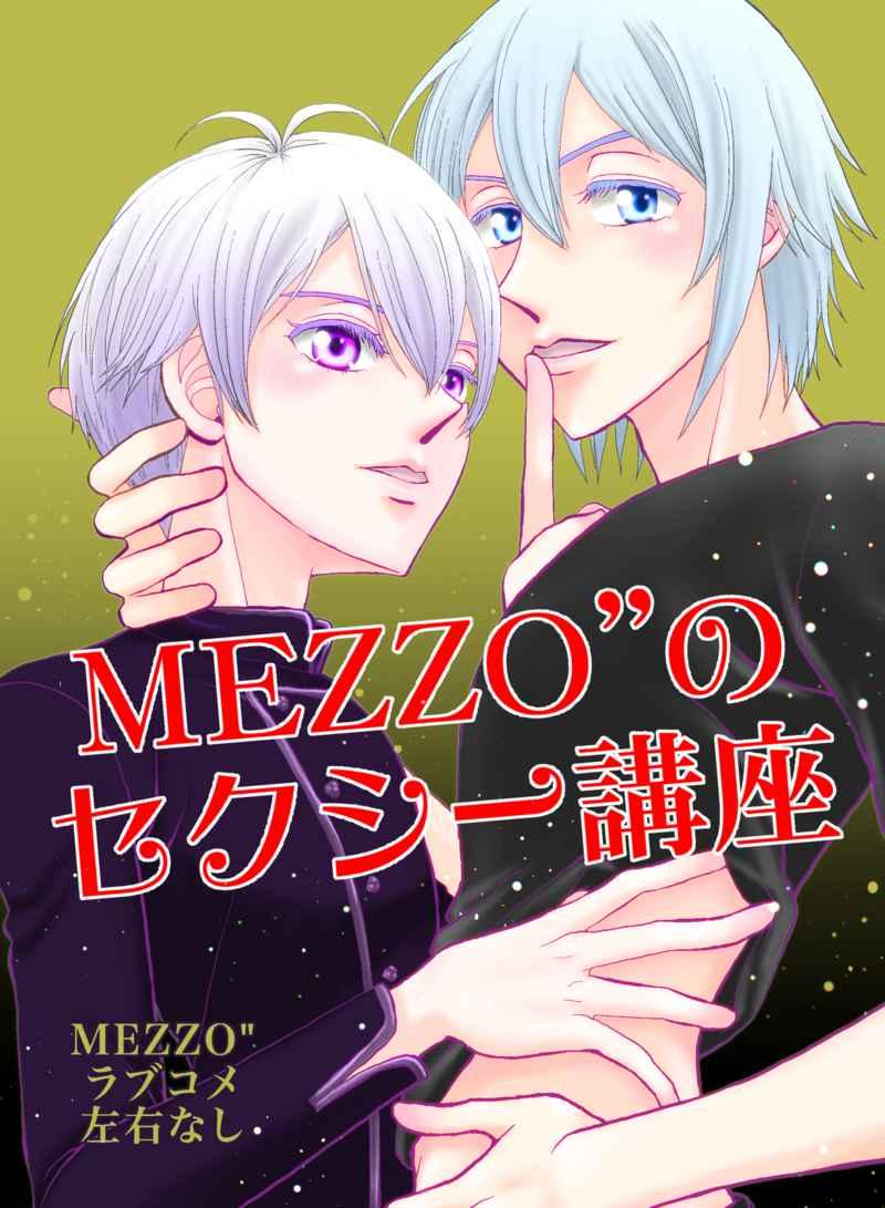 """MEZZO""""のセクシー講座 [たんのその(たん)] アイドリッシュセブン"""