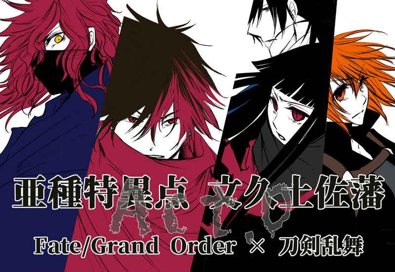 亜種特異点 文久土佐藩 ACT.0 [翠茜伽(夜薙)] Fate/Grand Order