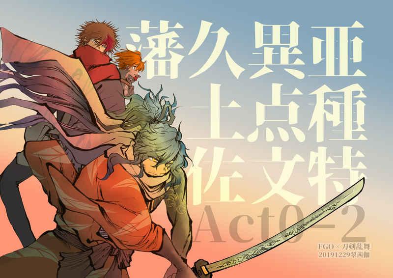 亜種特異点 文久土佐藩 ACT.0-2 [翠茜伽(夜薙)] Fate/Grand Order