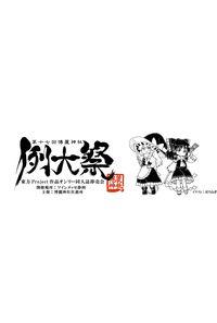 静岡例大祭温泉タオル霊夢&魔理沙