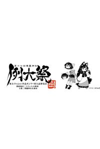 静岡例大祭温泉タオル蛮奇&影狼