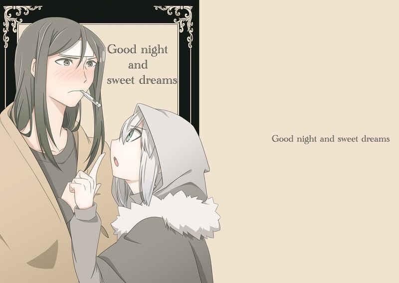 Good night and sweet dreams [柑橘の類(ぽんかん)] Fate