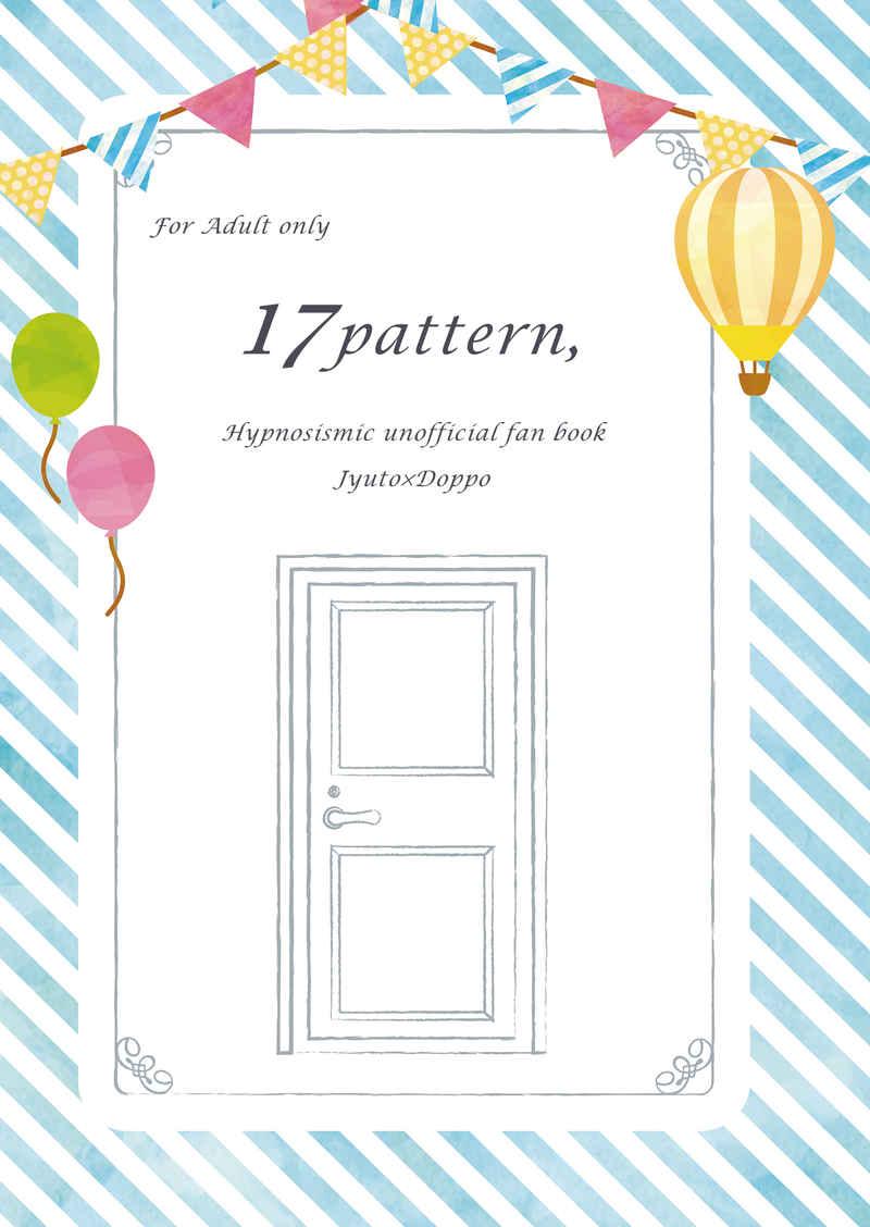 17pattern, [真面目な不真面目(田中)] ヒプノシスマイク