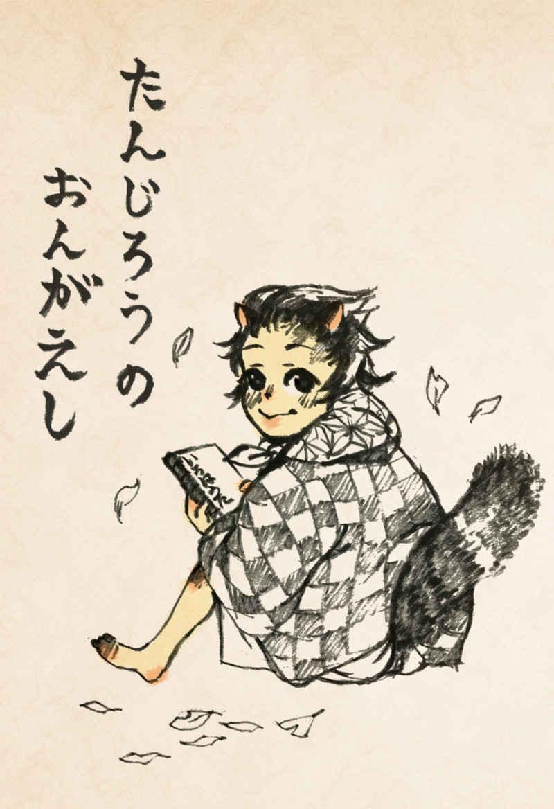たんじろうのおんがえし [Tori*Dori(しろすけ)] 鬼滅の刃