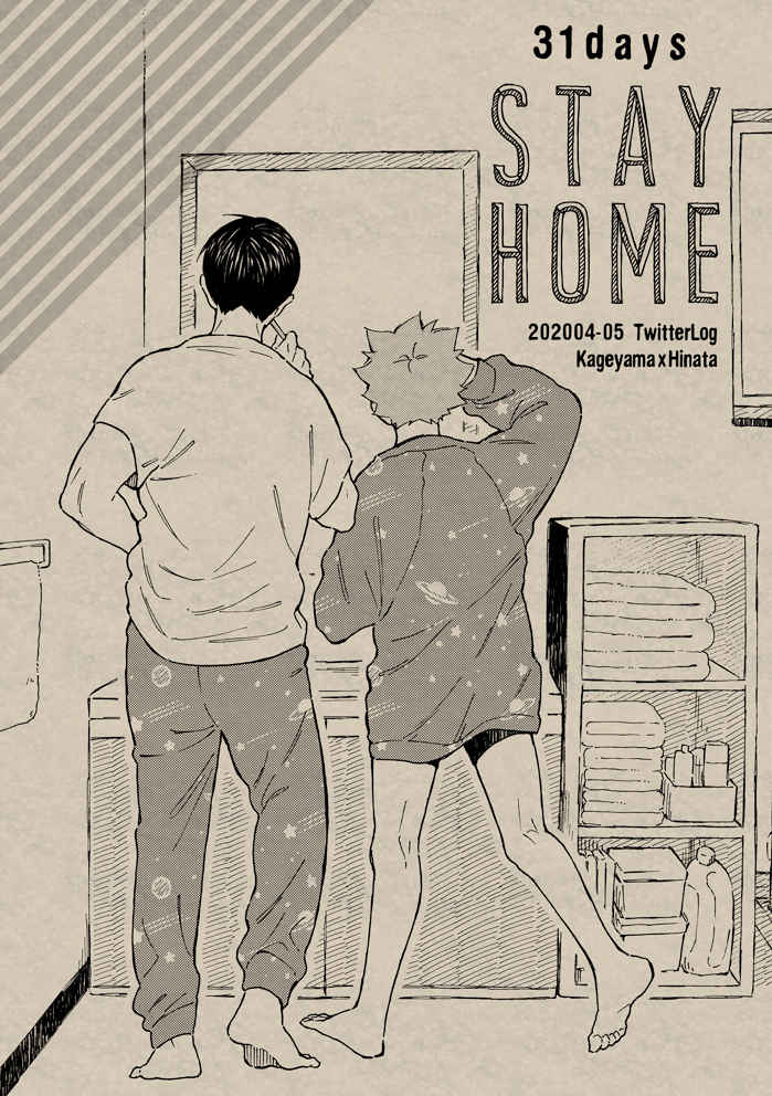 31days STAY HOME [waya(あわこ)] ハイキュー!!