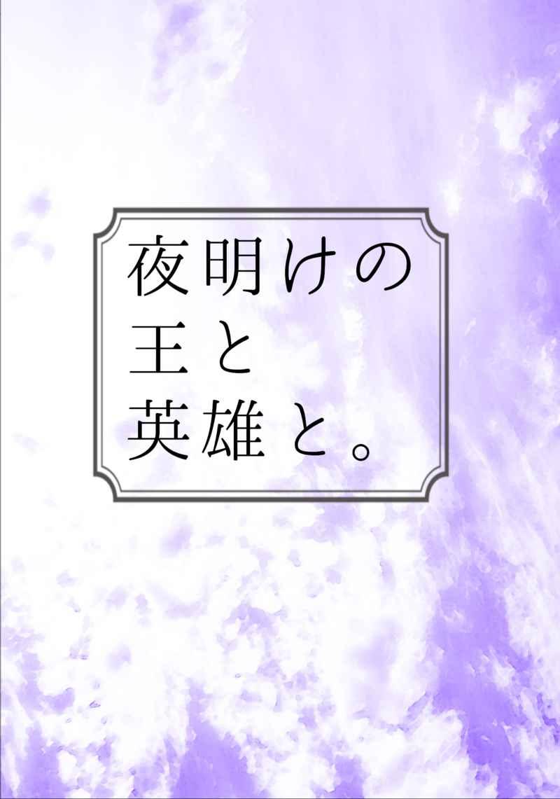 夜明けの王と英雄と。 [Strawberry tapioca tea(星咲つかさ)] ファイナルファンタジー