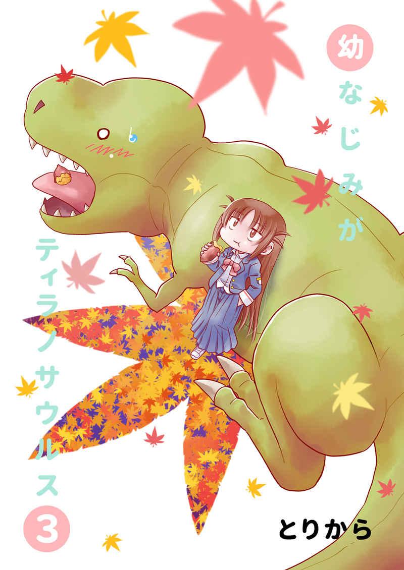 幼なじみがティラノサウルス3 [とりからの巣(とりから)] オリジナル