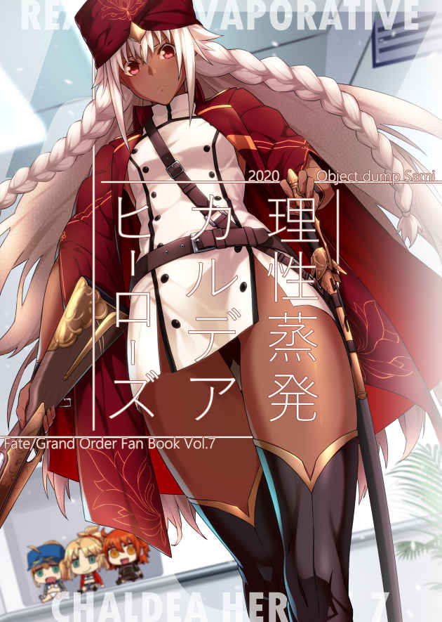 理性蒸発カルデアヒーローズ7 [Object dump(さみ)] Fate/Grand Order
