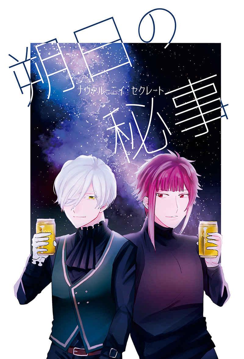 朔日の秘事 [マッスルポテト(たまこ)] A3!