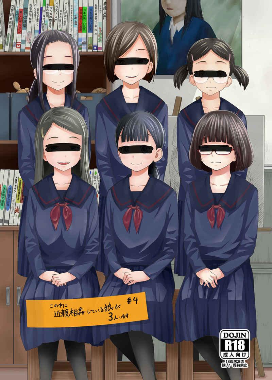 この中に近親相姦している娘が3人います #4