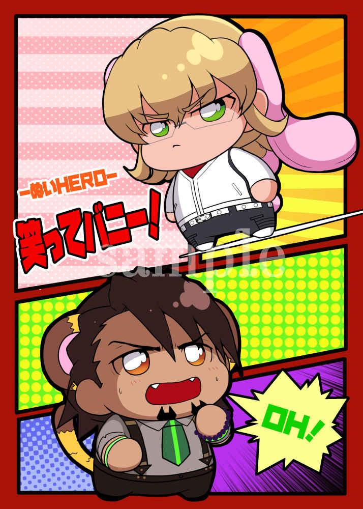 笑ってバニー!~ぬいHERO~ [シロい犬(シロ)] TIGER & BUNNY