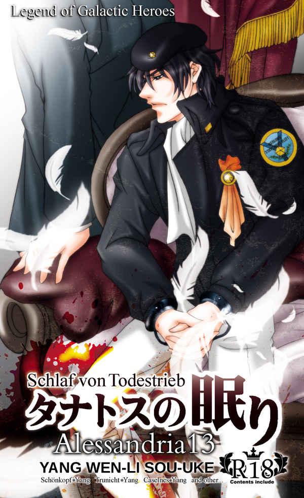 タナトスの眠り [AL13(瀬川忍)] 銀河英雄伝説
