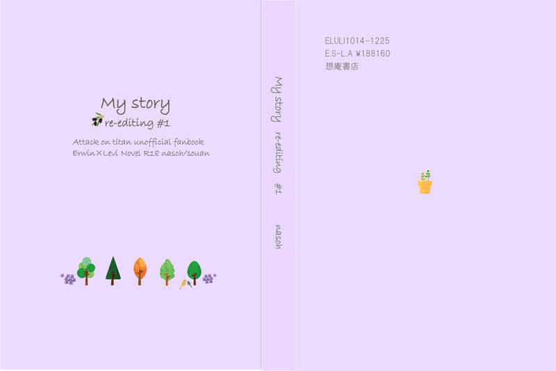 My story #1 [想庵(南想)] 進撃の巨人