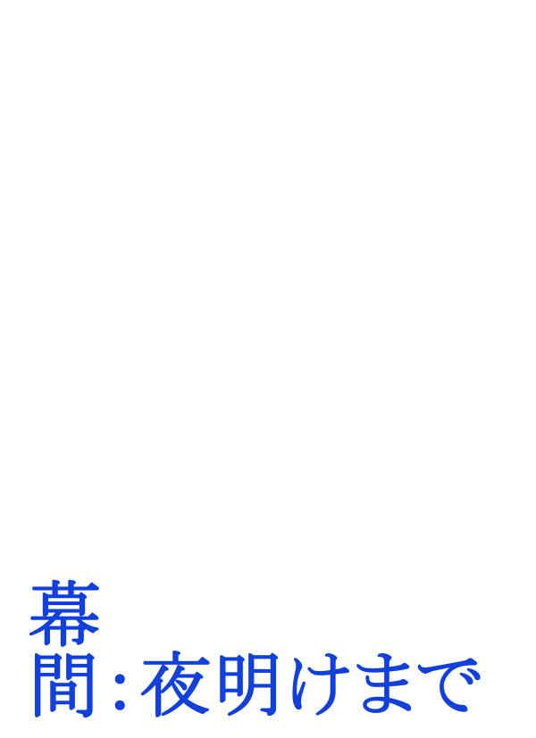 幕間:夜明けまで [aotama(かせくら)] 家庭教師ヒットマンREBORN!