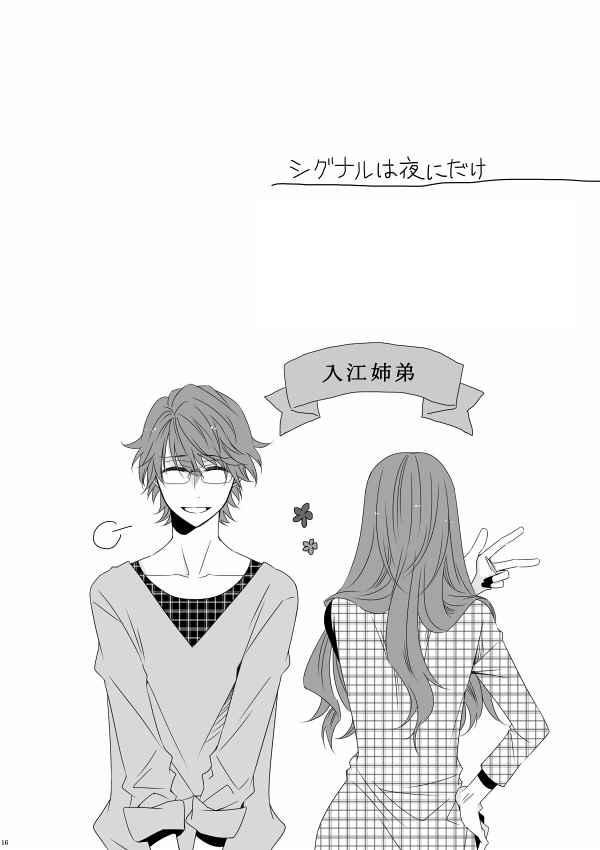 シグナルは夜にだけ [aotama(かせくら)] 家庭教師ヒットマンREBORN!