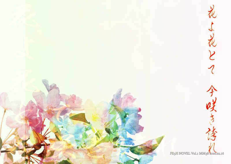 花は花とて今咲き誇れ [MM38(ひの)] ファイアーエムブレム