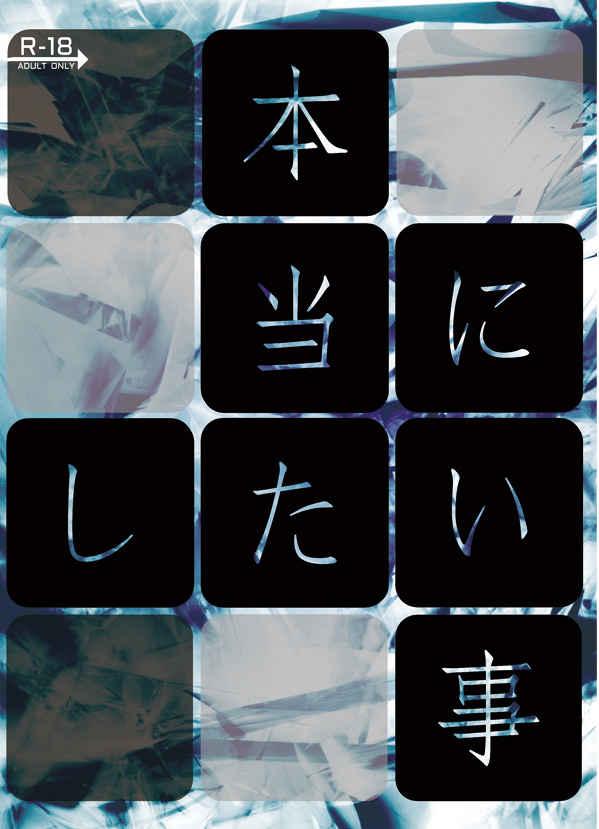 本当にしたい事 [UNKNOWN(nameless)] 呪術廻戦