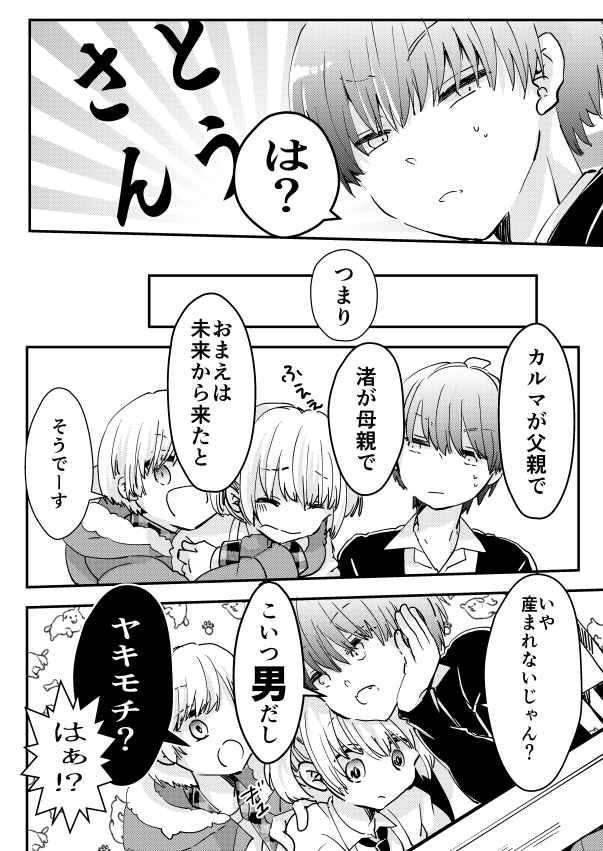 カルマ 小説 教室 暗殺 夢
