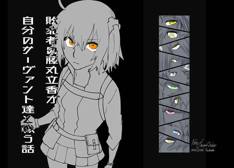敗北者の藤丸立香が自分のサーヴァント達と戦う話 [虹茶房(林)] Fate/Grand Order