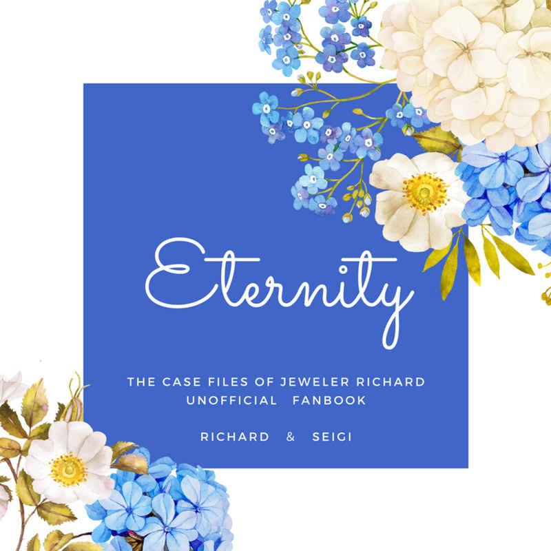 Eternity [Instant Shangri-la(瞳子)] 宝石商リチャード氏の謎鑑定