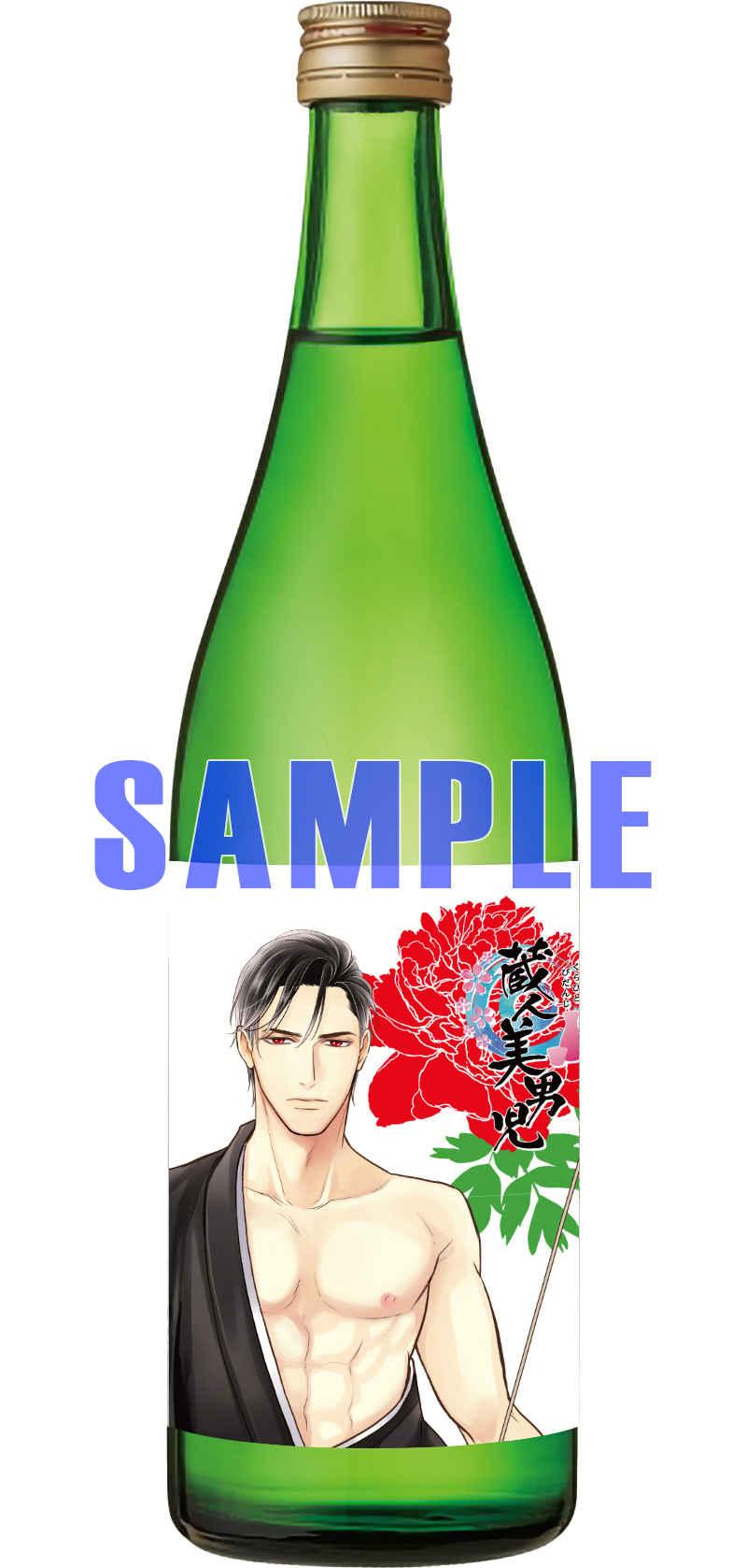 「蔵人美男児」五百蔵吉平(絵 藤河るり)劍門(純米吟醸酒)720ml
