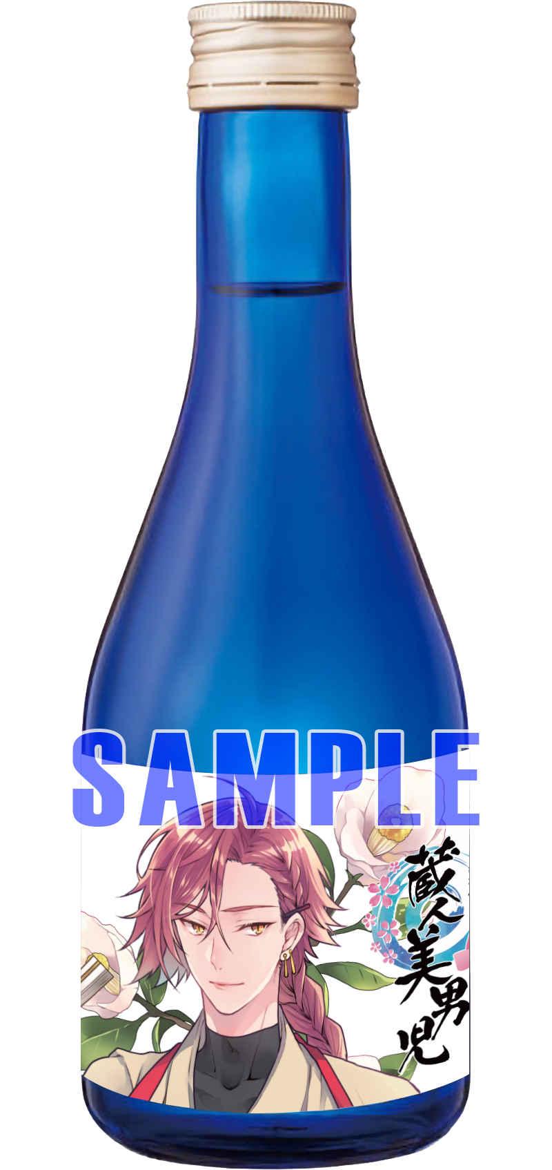 「蔵人美男児」卍山下柚留(絵 春が野かおる)菊池(純米吟醸酒)300ml
