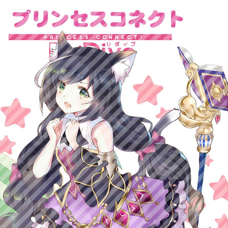 【プリンセスコネクト】アクリルスタンド キャル ver2 [月猫創意(小野大猫)] プリンセスコネクト!
