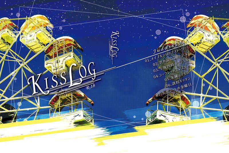 KISS LOG [judaskiss(はいねこ)] 名探偵コナン