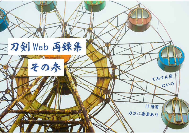 刀剣web再録集その参 [てんてん屋(たいの)] 刀剣乱舞