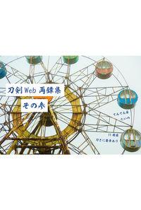 刀剣web再録集その参
