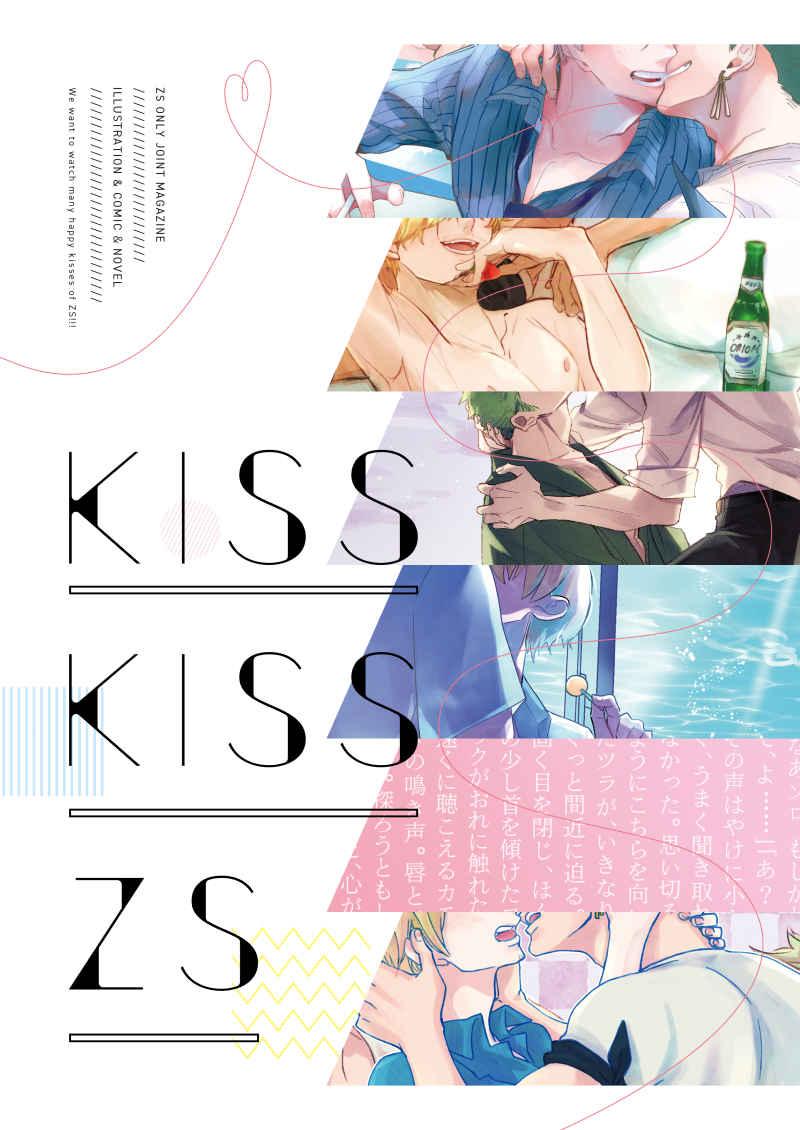 KISS KISS ZS [Biんdo(きむ)] ONE PIECE