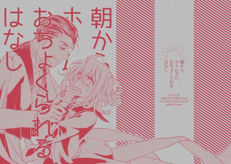 朝からホームズにおちょくられるはなし [ophelia(みうこ)] Fate/Grand Order