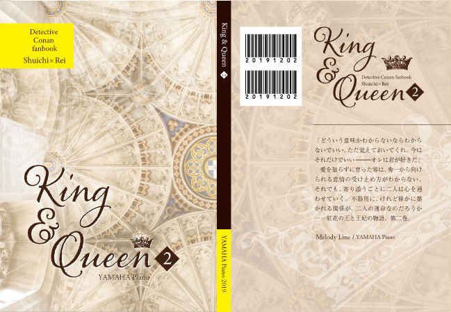 King & Queen 2 [Melody Line(山端ぴあの)] 名探偵コナン